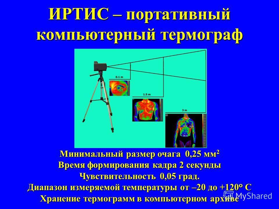 ДИСТАНЦИОННАЯ ТЕРМОГРАФИЯ быстрый, объективный, физиологичный, безвредный, неинвазивный, экологически чистый метод функциональной диагностики