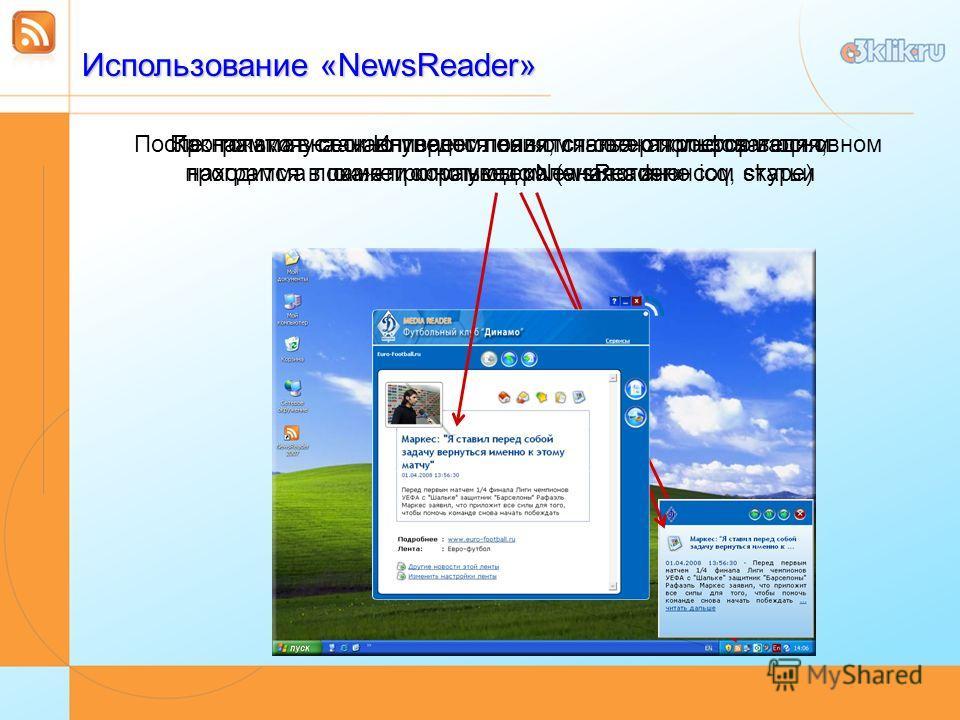 Использование «NewsReader» Программа устанавливается на компьютер пользователя и находится в памяти компьютера (аналогично icq, skype) Как только в сети Интернет появится свежая информация, программа покажет окно уведомления с анонсом статьи После на