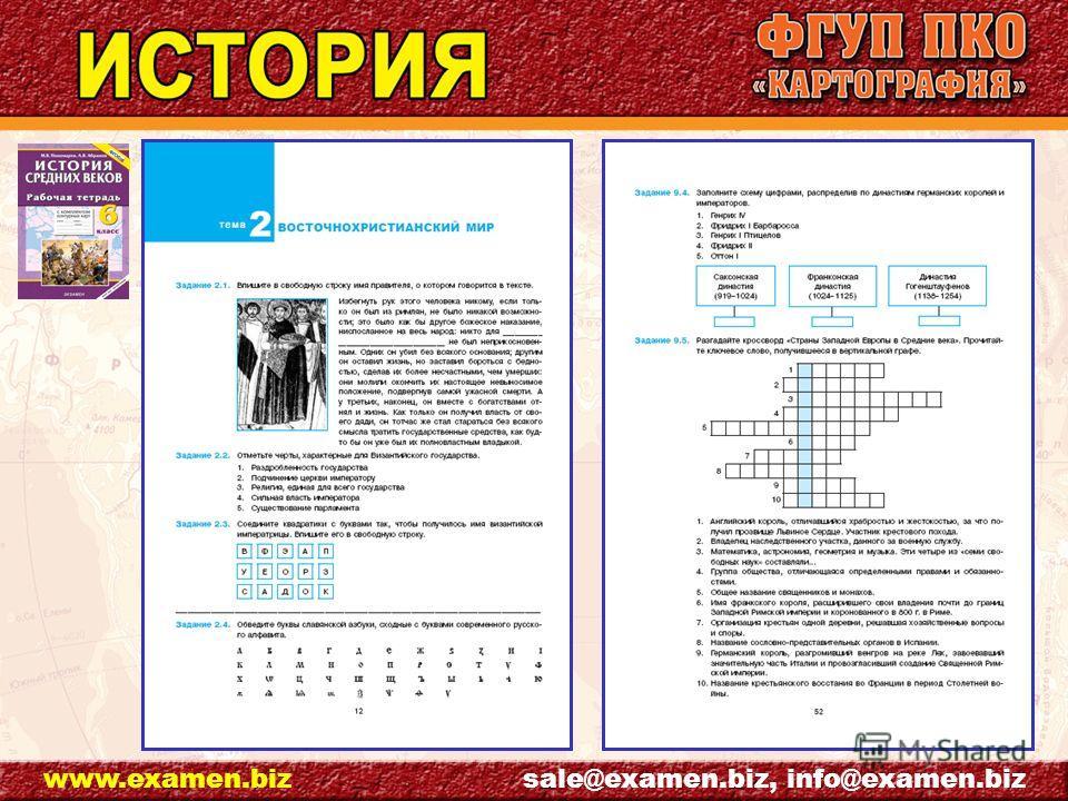 www.examen.biz sale@examen.biz, info@examen.biz