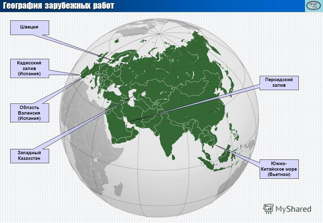 География зарубежных работ Кадисский залив (Испания) Область Валенсия (Испания) Западный Казахстан Персидский залив Южно- Китайское море (Вьетнам) Швеция