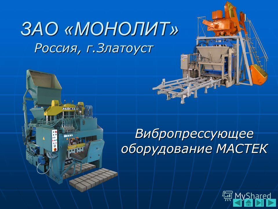 ЗАО «МОНОЛИТ» Вибропрессующее оборудование МАСТЕК Россия, г.Златоуст