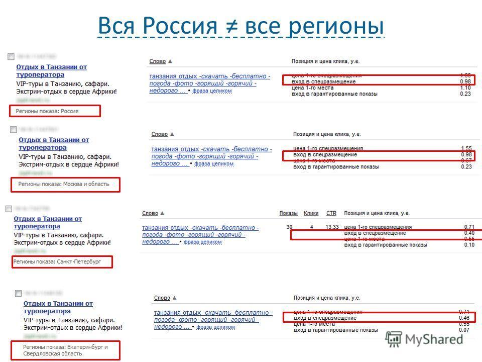 Вся Россия все регионы 37