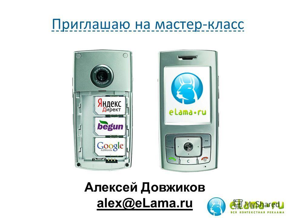 Приглашаю на мастер-класс Алексей Довжиков alex@eLama.ru