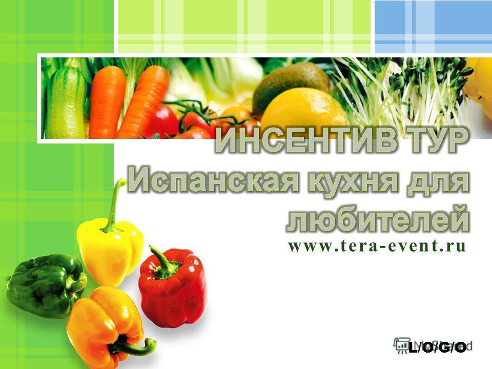 L/O/G/O www.tera-event.ru