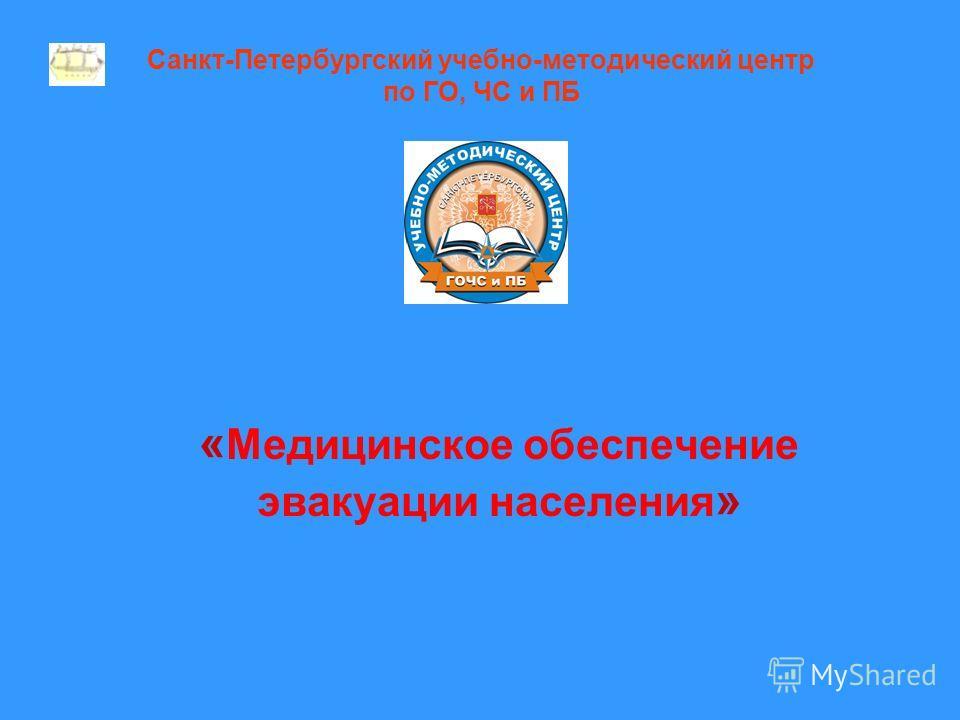 Санкт-Петербургский учебно-методический центр по ГО, ЧС и ПБ « Медицинское обеспечение эвакуации населения »