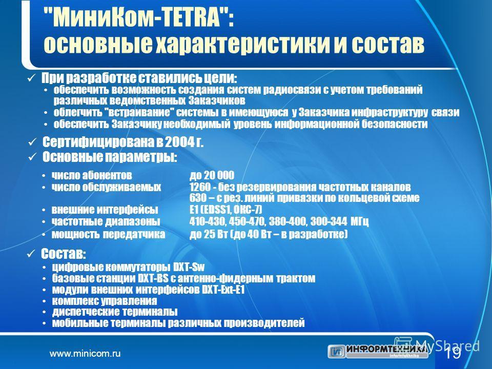 www.minicom.ru 19