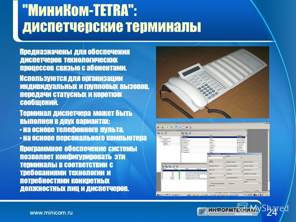 www.minicom.ru 24