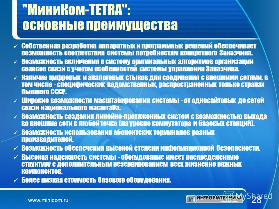 www.minicom.ru 28 Собственная разработка аппаратных и программных решений обеспечивает возможность соответствия системы потребностям конкретного Заказчика. Возможность включения в систему оригинальных алгоритмов организации сеансов связи с учетом осо