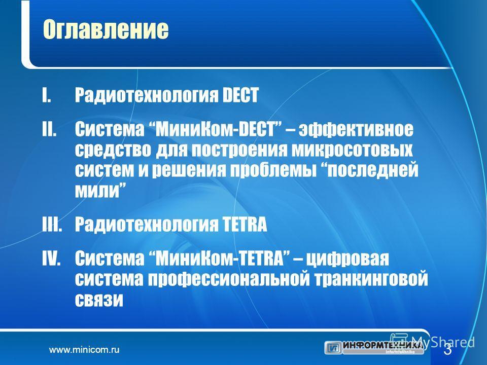 www.minicom.ru 3 I.Радиотехнология DECT II.Система МиниКом-DECT – эффективное средство для построения микросотовых систем и решения проблемы последней мили III.Радиотехнология TETRA IV.Система МиниКом-TETRA – цифровая система профессиональной транкин