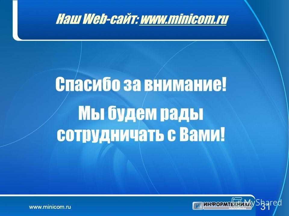 www.minicom.ru 31 Спасибо за внимание! Мы будем рады сотрудничать с Вами! Наш Web-сайт: www.minicom.ru