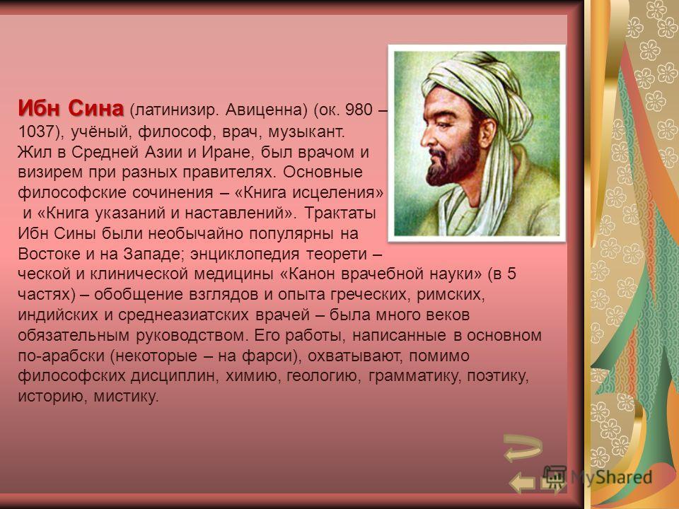 Омар хайям в каком веке жил