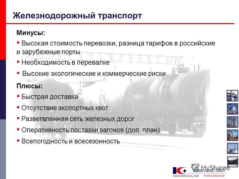 Железнодорожный транспорт Минусы: Высокая стоимость перевозки, разница тарифов в российские и зарубежные порты Необходимость в перевалке Высокие экологические и коммерческие риски Плюсы: Быстрая доставка Отсутствие экспортных квот Разветвленная сеть