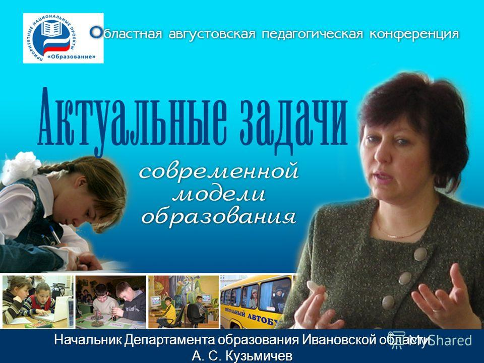 Начальник Департамента образования Ивановской области А. С. Кузьмичев