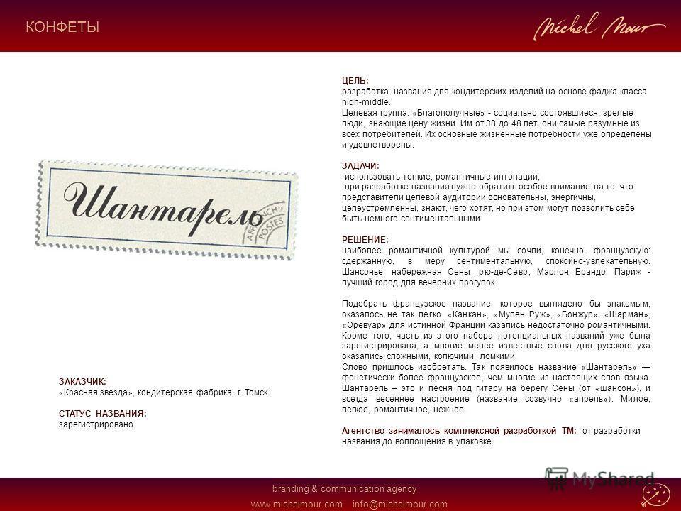 branding & communication agency www.michelmour.cominfo@michelmour.com ЦЕЛЬ: разработка названия для кондитерских изделий на основе фаджа класса high-middle. Целевая группа: «Благополучные» - социально состоявшиеся, зрелые люди, знающие цену жизни. Им