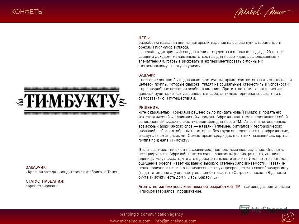 branding & communication agency www.michelmour.cominfo@michelmour.com ЦЕЛЬ: разработка названия для кондитерских изделий на основе нуги с карамелью и орехами high-middle класса. Целевая аудитория: «Исследователи» - студенты и молодые люди до 28 лет с