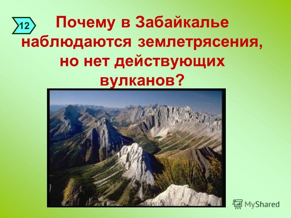 Почему в Забайкалье наблюдаются землетрясения, но нет действующих вулканов? 12