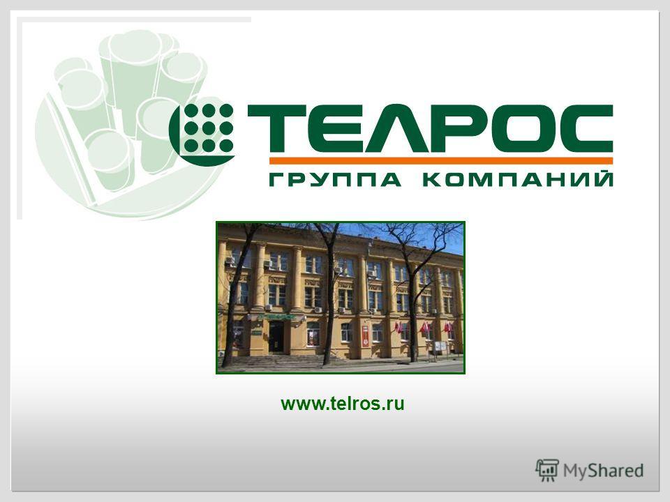 www.telros.ru