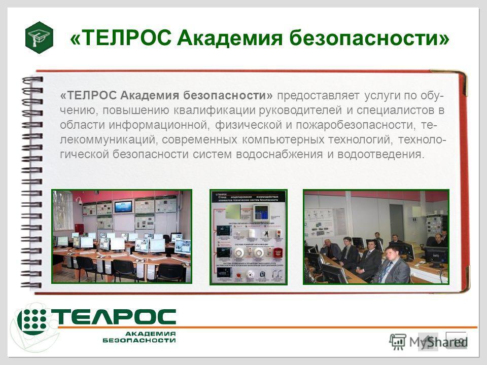 «ТЕЛРОС Академия безопасности» «ТЕЛРОС Академия безопасности» предоставляет услуги по обу- чению, повышению квалификации руководителей и специалистов в области информационной, физической и пожаробезопасности, те- лекоммуникаций, современных компьютер
