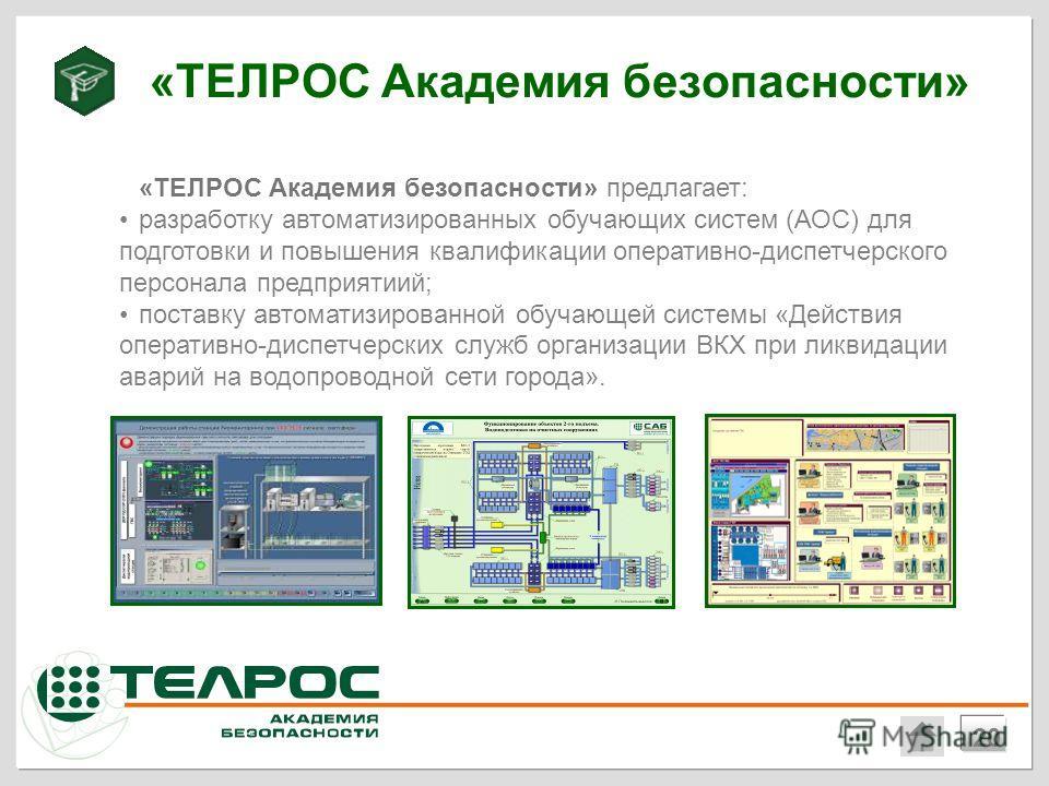 «ТЕЛРОС Академия безопасности» «ТЕЛРОС Академия безопасности» предлагает: разработку автоматизированных обучающих систем (АОС) для подготовки и повышения квалификации оперативно-диспетчерского персонала предприятиий; поставку автоматизированной обуча