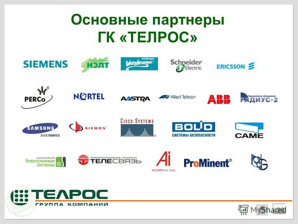 Основные партнеры ГК «ТЕЛРОС» 2626