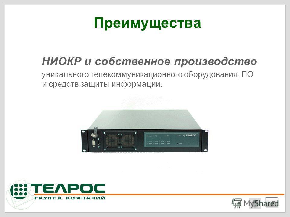 Преимущества НИОКР и собственное производство уникального телекоммуникационного оборудования, ПО и средств защиты информации. 7