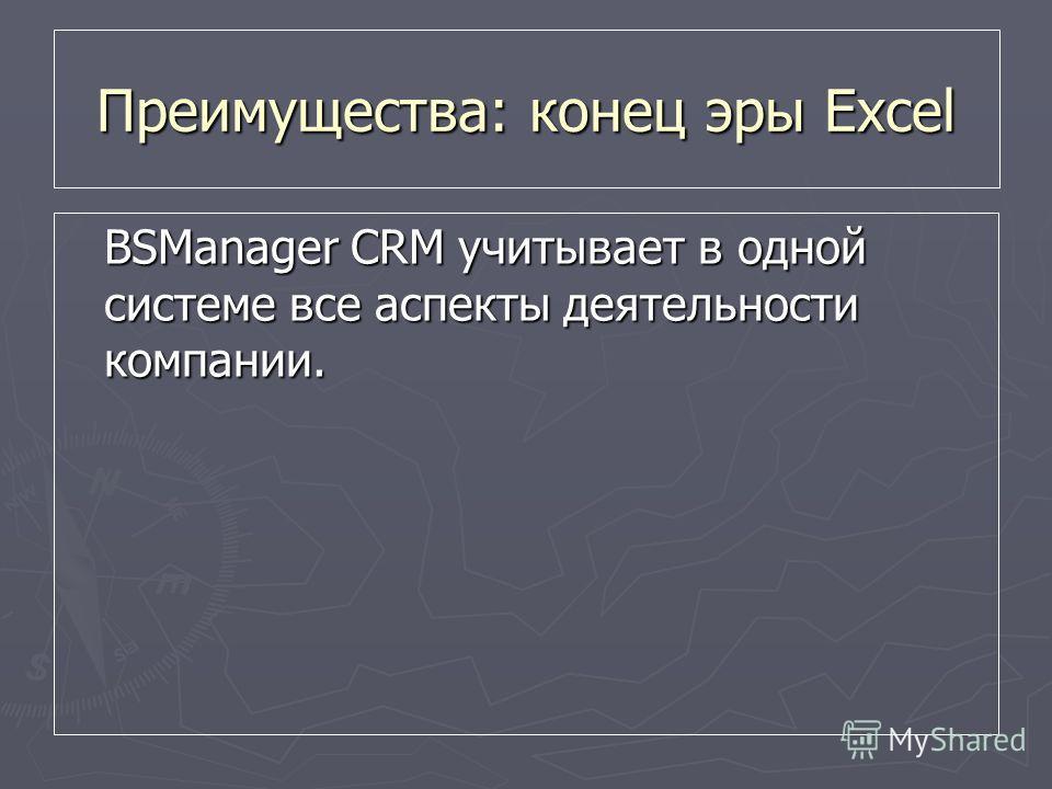 Преимущества: конец эры Excel BSManager CRM учитывает в одной системе все аспекты деятельности компании.