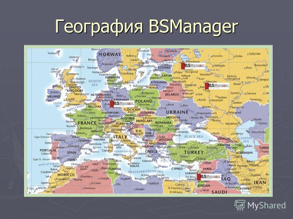 География BSManager