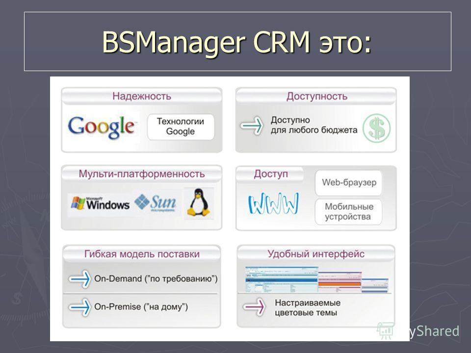 BSManager CRM это: