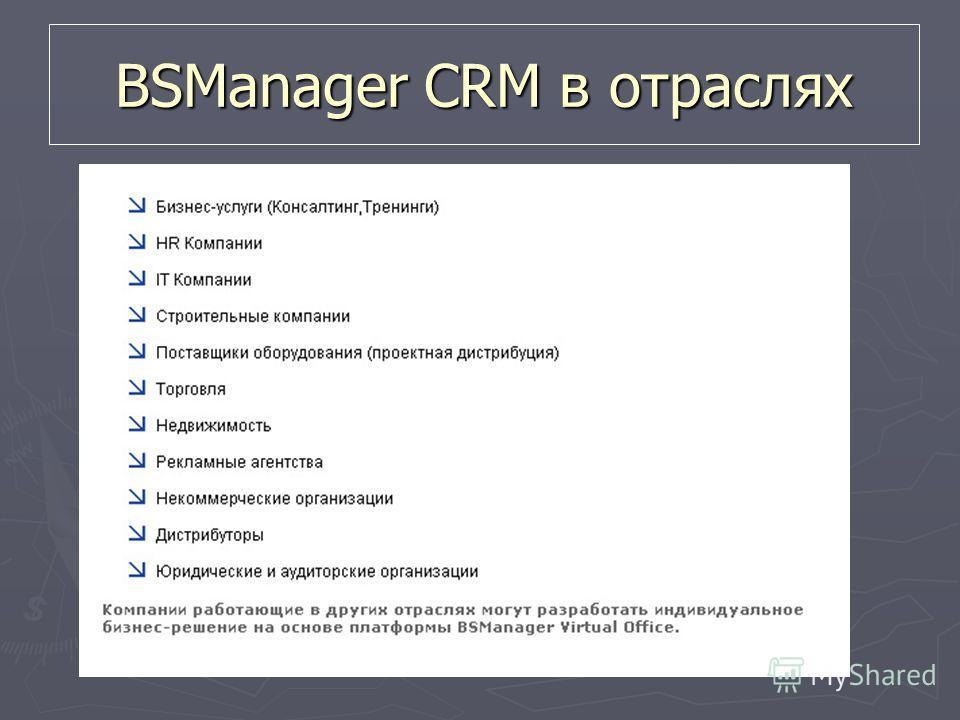 BSManager CRM в отраслях