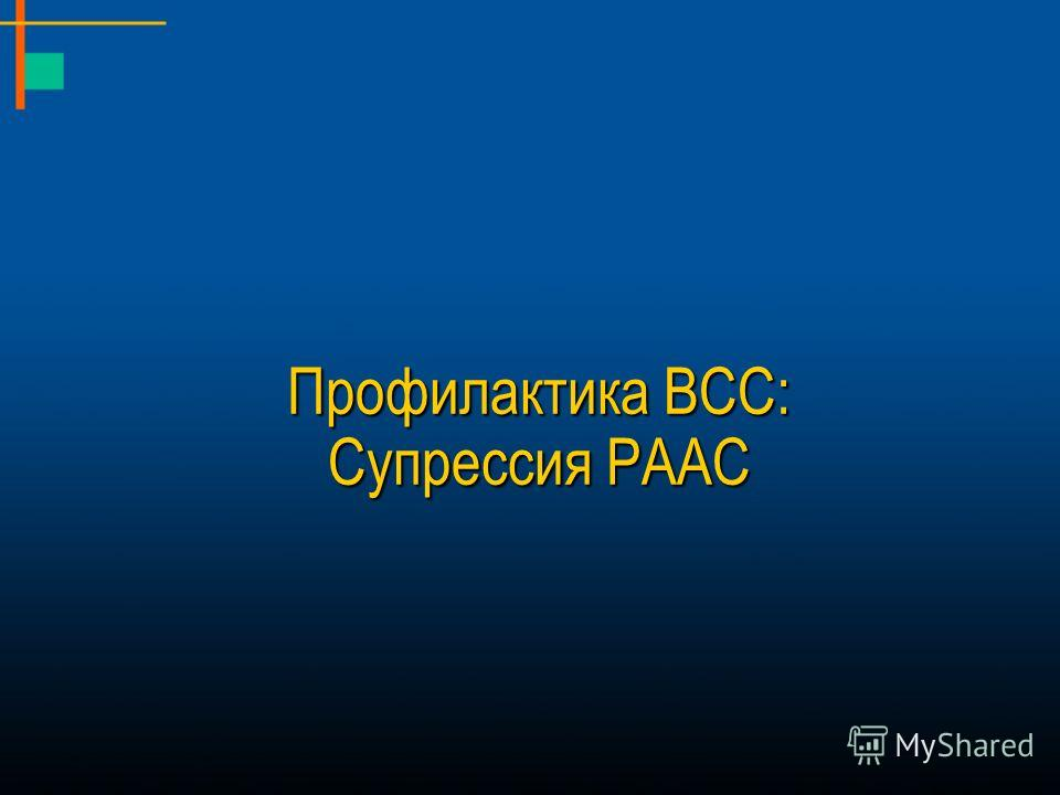Профилактика ВСС: Супрессия РААС