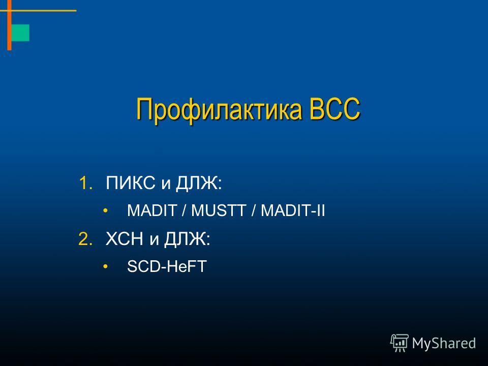 Профилактика ВСС 1.ПИКС и ДЛЖ: MADIT / MUSTT / MADIT-II 2.ХСН и ДЛЖ: SCD-HeFT