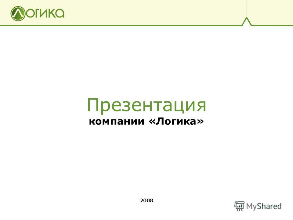 Презентация компании «Логика» 2008