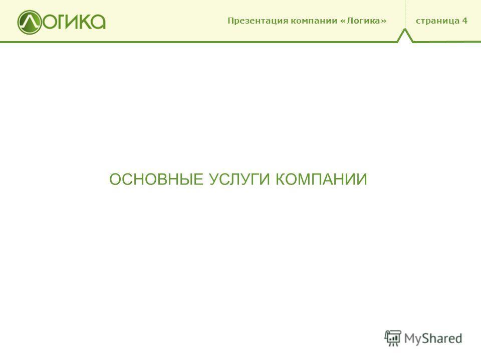 ОСНОВНЫЕ УСЛУГИ КОМПАНИИ страница 4 Презентация компании «Логика»