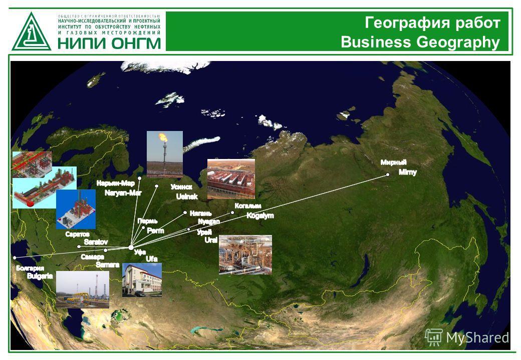География работ Business Geography 12