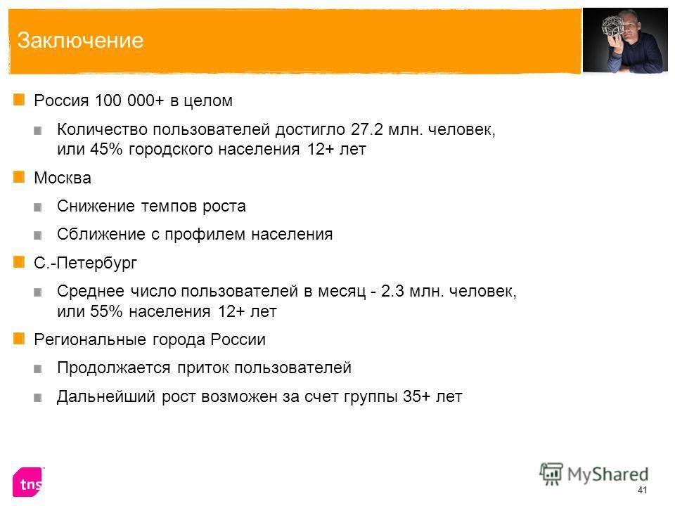 41 Заключение Россия 100 000+ в целом Количество пользователей достигло 27.2 млн. человек, или 45% городского населения 12+ лет Москва Снижение темпов роста Сближение с профилем населения С.-Петербург Среднее число пользователей в месяц - 2.3 млн. че