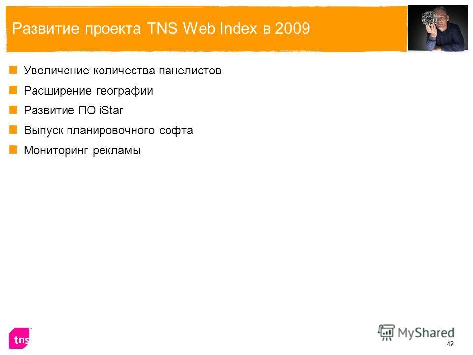 42 Развитие проекта TNS Web Index в 2009 Увеличение количества панелистов Расширение географии Развитие ПО iStar Выпуск планировочного софта Мониторинг рекламы
