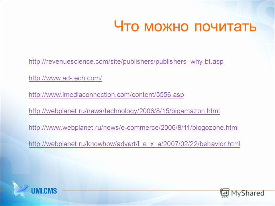 Что можно почитать http://revenuescience.com/site/publishers/publishers_why-bt.asp http://www.ad-tech.com/ http://www.imediaconnection.com/content/5556.asp http://webplanet.ru/news/technology/2006/8/15/bigamazon.html http://www.webplanet.ru/news/e-co
