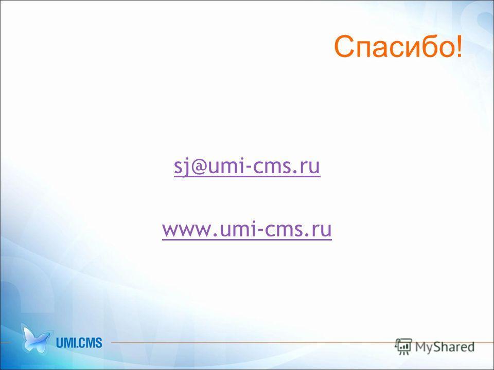 Спасибо! sj@umi-cms.ru www.umi-cms.ru