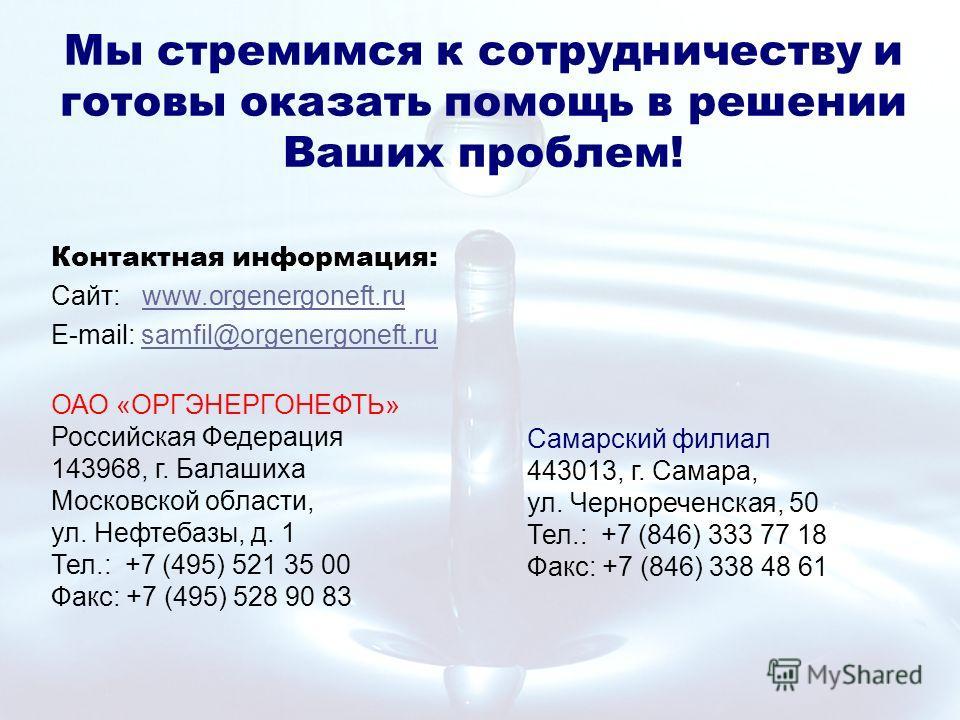 Мы стремимся к сотрудничеству и готовы оказать помощь в решении Ваших проблем! Контактная информация: Сайт: www.orgenergoneft.ruwww.orgenergoneft.ru E-mail: samfil@orgenergoneft.rusamfil@orgenergoneft.ru ОАО «ОРГЭНЕРГОНЕФТЬ» Российская Федерация 1439