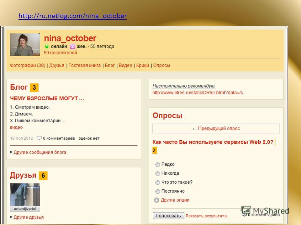 http://ru.netlog.com/nina_october