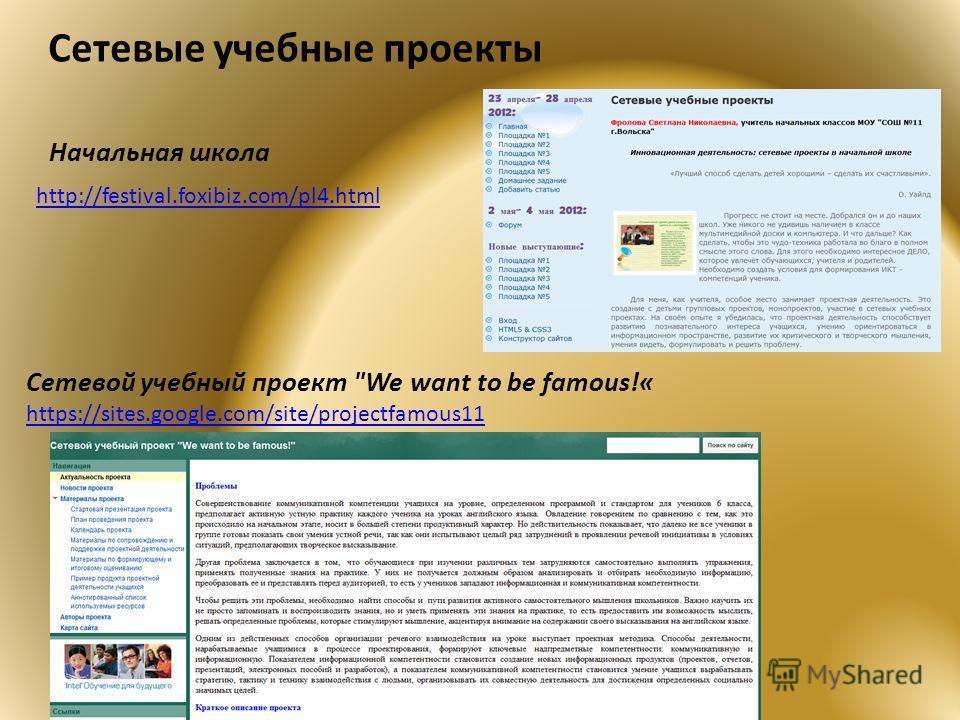 Сетевые учебные проекты http://festival.foxibiz.com/pl4.html Начальная школа Сетевой учебный проект We want to be famous!« https://sites.google.com/site/projectfamous11