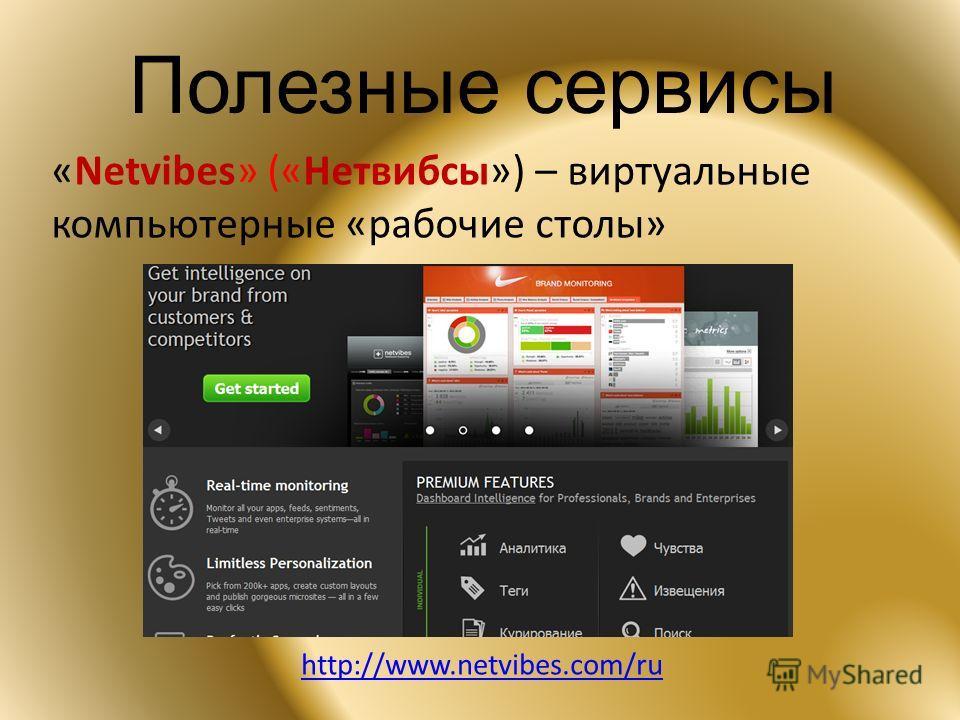 Полезные сервисы «Netvibes» («Нетвибсы») – виртуальные компьютерные «рабочие столы» http://www.netvibes.com/ru