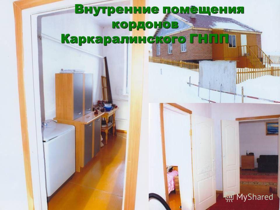 Внутренние помещения кордонов Каркаралинского ГНПП Внутренние помещения кордонов Каркаралинского ГНПП