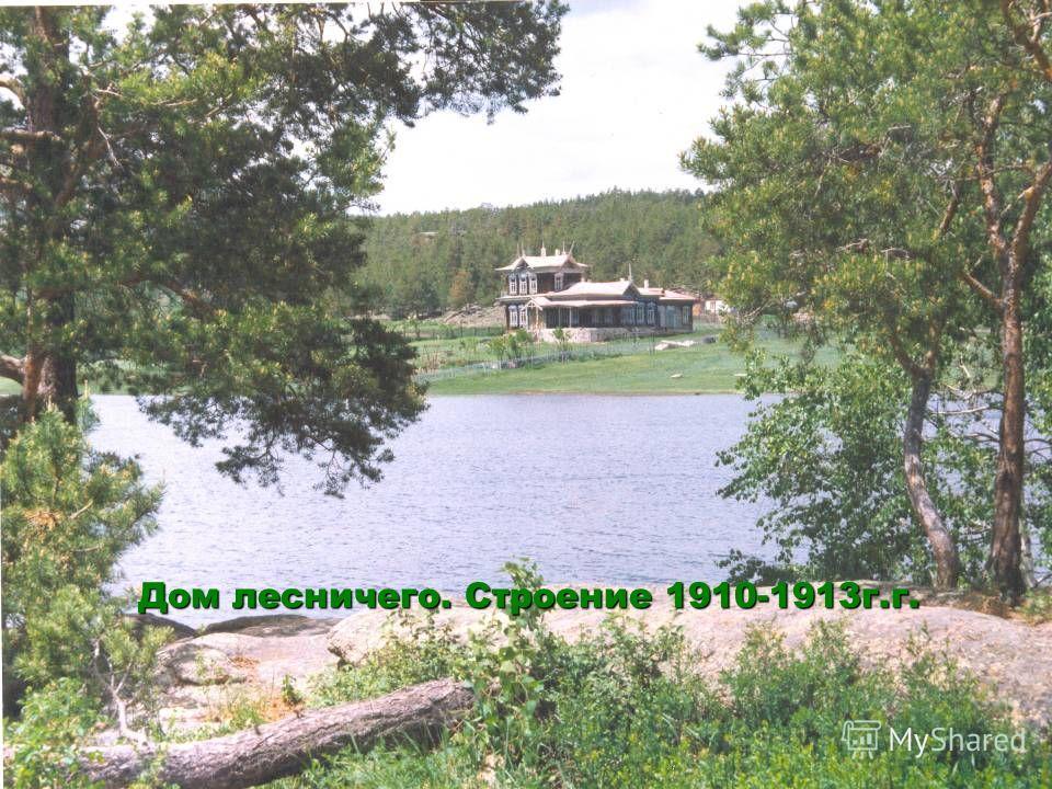 Дом лесничего. Строение 1910-1913г.г.