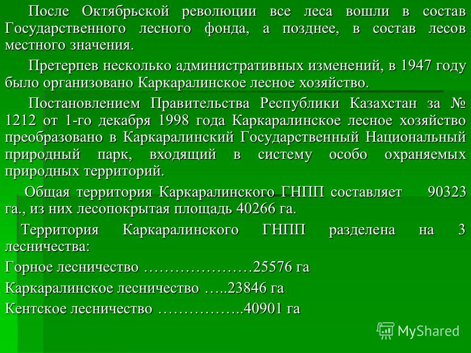 После Октябрьской революции все леса вошли в состав Государственного лесного фонда, а позднее, в состав лесов местного значения. После Октябрьской революции все леса вошли в состав Государственного лесного фонда, а позднее, в состав лесов местного зн