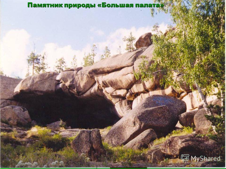 Памятник природы «Большая палата» Памятник природы «Большая палата»