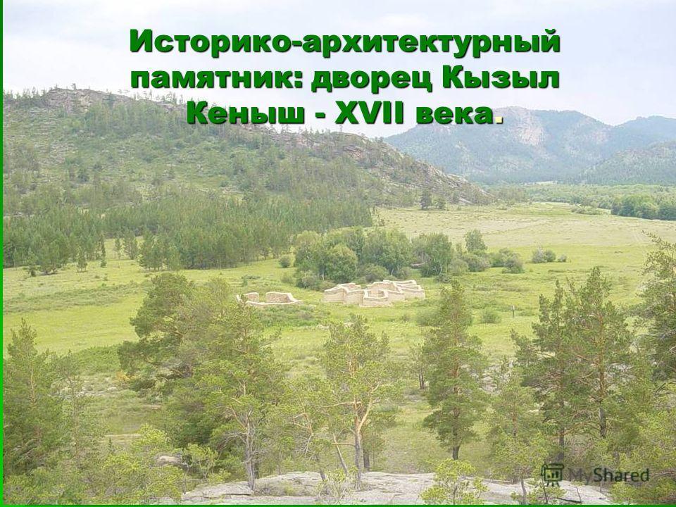 Историко-архитектурный памятник: дворец Кызыл Кеныш - XVII века.