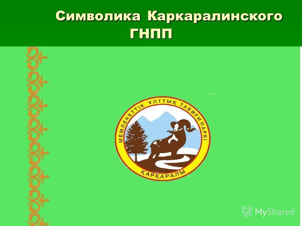 Символика Каркаралинского ГНПП Символика Каркаралинского ГНПП