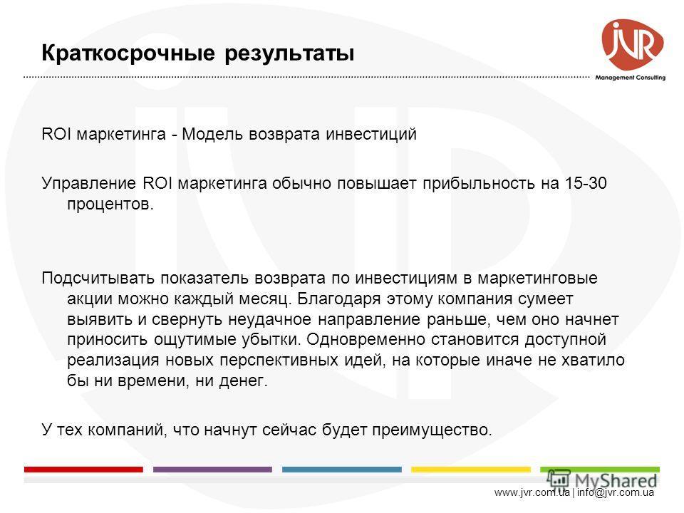 www.jvr.com.ua | info@jvr.com.ua Стратегия Оценка маркетинговой деятельности компании Показатели КраткосрочныеДолгосрочные Финансовые НефинансовыеПотребительские Рыночные Лояльность ROI маркетинга Стоимость бренда