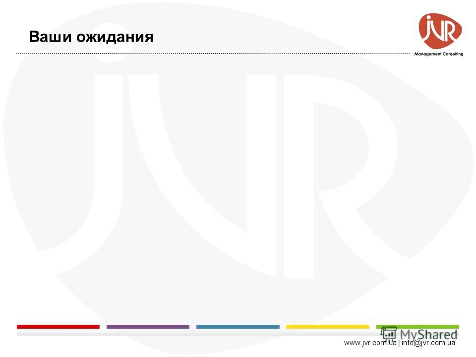 www.jvr.com.ua | info@jvr.com.ua Оценка эффективности рекламных кампаний
